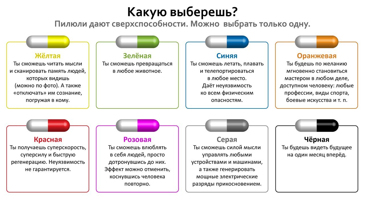 Выбираем)))