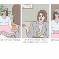 A psicóloga honesta #6