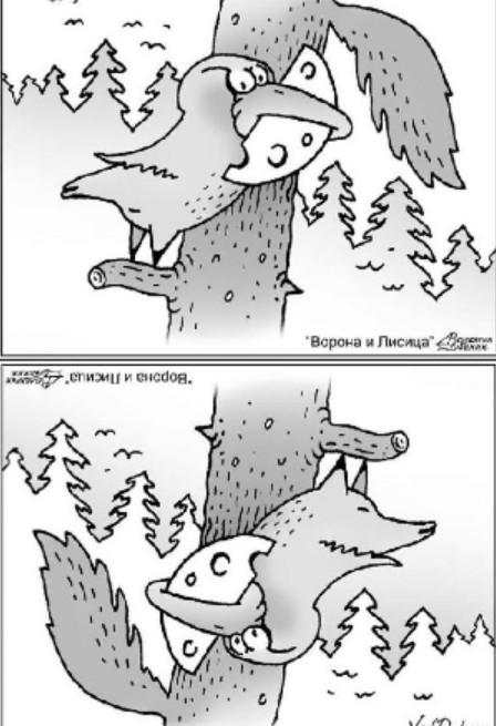 Corbeau e le renard - meme