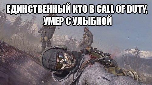 калл оф дути - meme