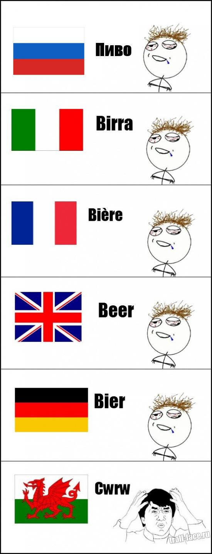 bière - meme