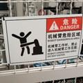 This warning sign at work...