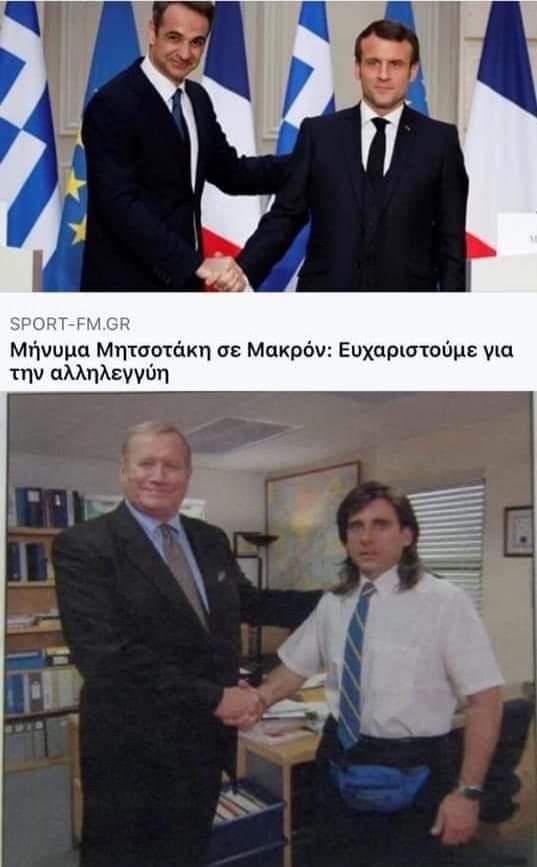 Le titre est en Grèce - meme