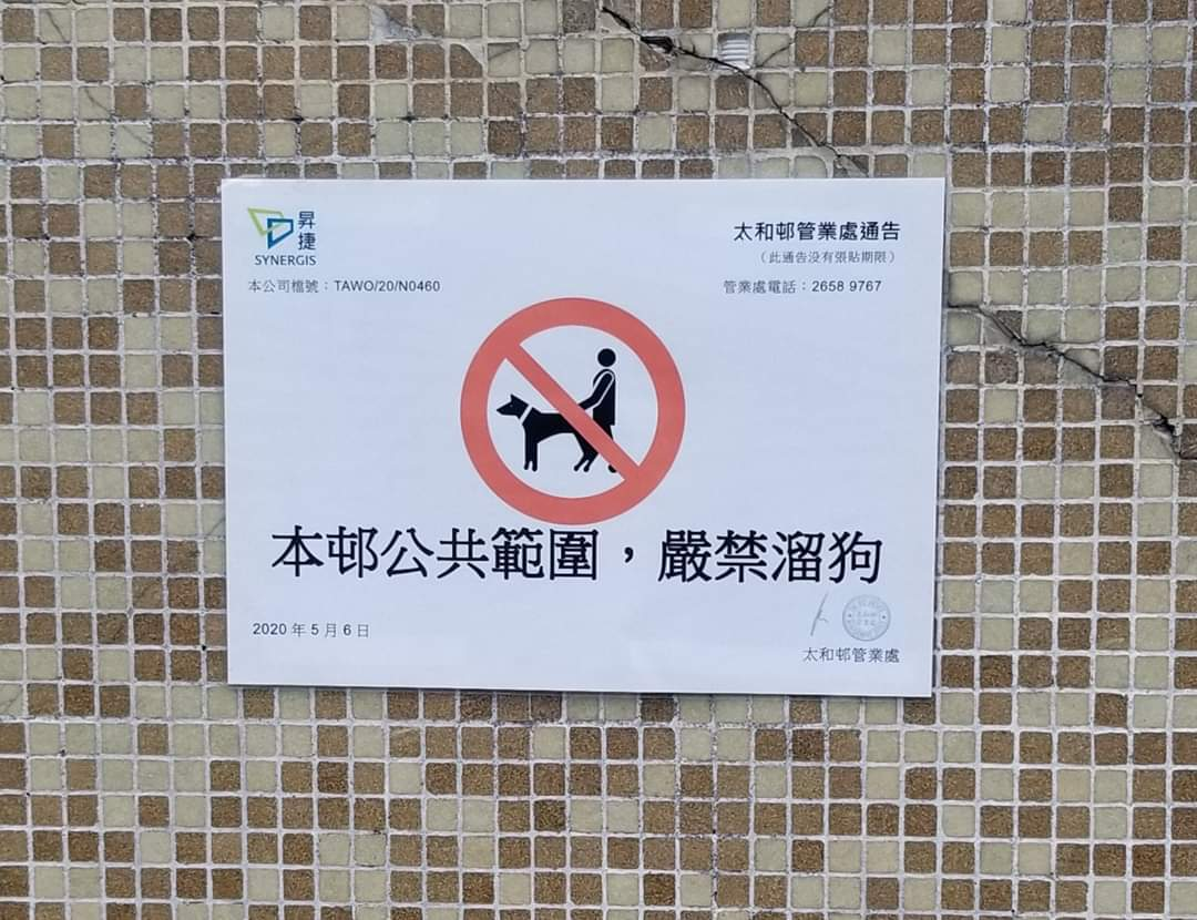 "The notice mean ""walk the dog in the public area is prohibited"" - meme"