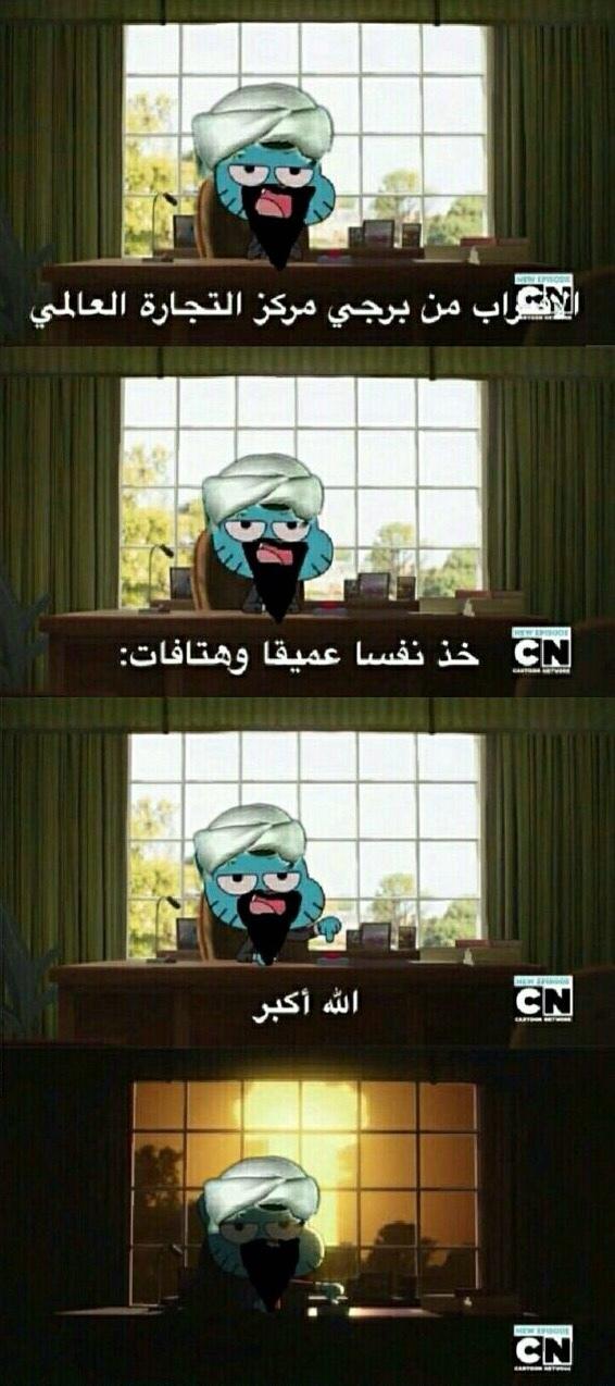 El Increíble Mundo De Bin Laden :V - meme