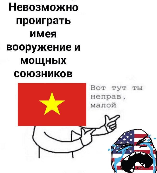 Вьетнамская война - meme