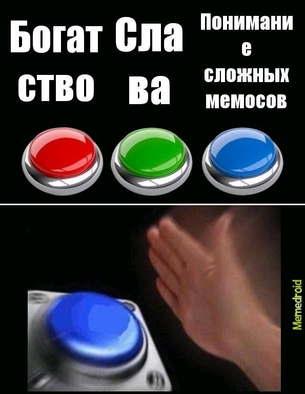 Gut - meme