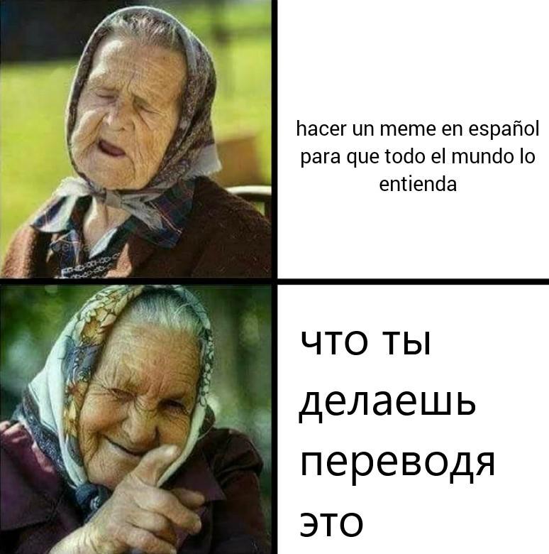 No lo traduscas - meme